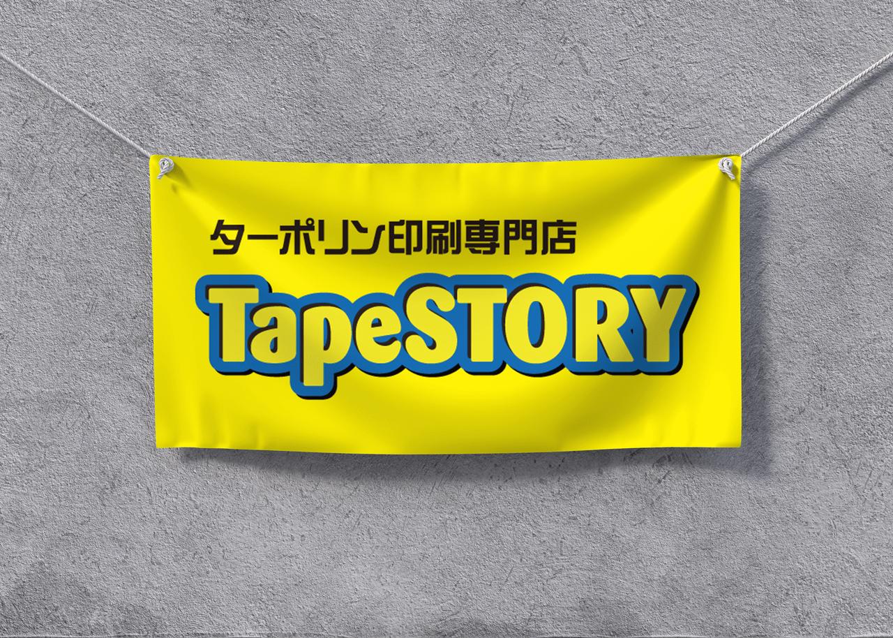 ターポリン印刷の専門店「タぺストーリー」